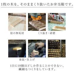 紀州桧弁当箱types-4うるし塗(食洗機非対応)お弁当箱ひのき弁当箱くりぬき弁当箱日本製彩り屋