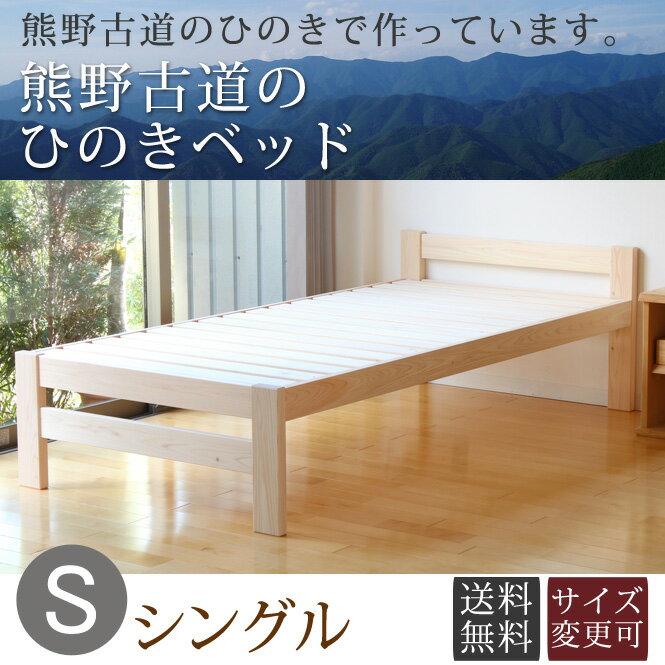 ひのきベッド すのこベッド シングル オーダーメイド 国産 熊野古道 サイズオーダー可 檜ベッド 桧ベッド ひのき 木製 ベッド 通販 人気 子供に安心 マットレス可 彩り屋