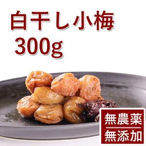 梅干し 無添加 無農薬 小梅 白干し 300g 熊野のご褒美 無化学肥料 紀州産 梅干 ご自宅用にもお歳暮などのギフト 贈り物にもおすすめです。送料無料彩り屋
