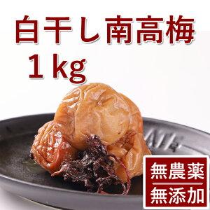 梅干し 無添加 無農薬 白干し南高梅 1kg 熊野のご褒美 無化学肥料 梅干 ご自宅用にもお歳暮などのギフト 贈り物にもおすすめです。送料無料彩り屋