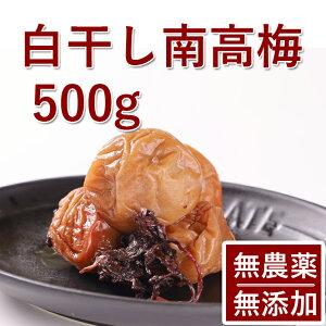 梅干し 無添加 無農薬 白干し南高梅 500g 熊野のご褒美 無化学肥料 梅干 ご自宅用にもお歳暮などのギフト 贈り物にもおすすめです。彩り屋
