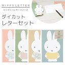 【MARUAI/マルアイ】miffy ミッフィー レター シリーズ ダイカット レターセット 手紙 便箋 封筒 おしゃれ かわいい …