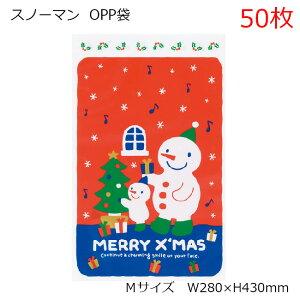 50枚 Mサイズ スノーマン ポリ袋 opp クリスマスラッピング袋 クリスマスラッピングバッグ クリスマス ラッピング ビニールバッグ ビニール袋 OPP袋 ポリ袋 クリスマスラッピング クリスマス