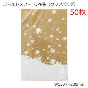 50枚 150×230mm クリスマス ゴールドスノー opp ギフトバッグ oppバッグ opp袋 透明袋 大量 沢山 ラッピング袋 ラッピングバッグ ポリ袋 クリアバッグ ビニールバッグ ビニール袋 柄 デザイン
