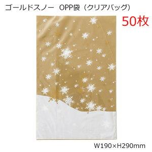 50枚 190×290mm クリスマス ゴールドスノー opp ギフトバッグ oppバッグ opp袋 透明袋 大量 沢山 ラッピング袋 ラッピングバッグ ポリ袋 クリアバッグ ビニールバッグ ビニール袋 柄 デザイン