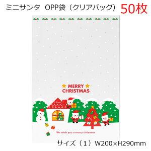 50枚 200×H290mm クリスマス ミニサンタ OPP ギフトバッグ OPP袋 透明袋 ラッピング袋 ラッピングバッグ ポリ袋 クリアバッグ ビニールバッグ ビニール袋 柄 デザイン 透明 平袋 ギフト袋 ギフ