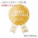 楽天市場 ラッピング コラージュ ステーショナリー クリスマス Irohado