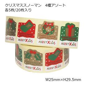 20枚 4種アソート クリスマススノーマン クリスマスシール 切り売りシール カット売り 切り売り クリスマス クリスマスラッピング シール ステッカー ラッピングシール ギフトシール ラッピング コラージュ クリスマスカード カード リボン ゴールド クリスマス雑貨 封