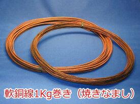 【盆栽道具】盆栽軟銅線(焼きなまし・なまし) お得な1Kg巻き(お手入れ・針金かけ用)