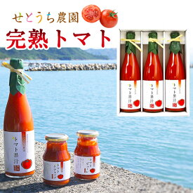 せとうち農園 完熟トマト果汁3本セット