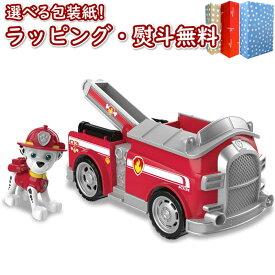 パウ・パトロール ベーシックビークル(フィギュア付き) マーシャル ファイヤートラック おもちゃ 男の子 3歳 プレゼント 室内遊び 乗り物 ミニカー