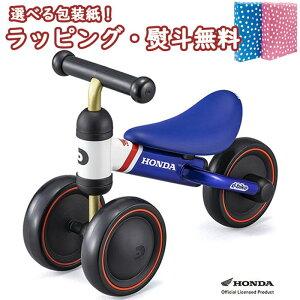 D-bike mini プラス ホンダ V・トリコロール 03528 1歳 出産祝い お返し 男の子 女の子 ギフト プレゼント 誕生日 お祝い 子ども 子供 室内乗用 送料無料 ブラックフライデー クリスマス