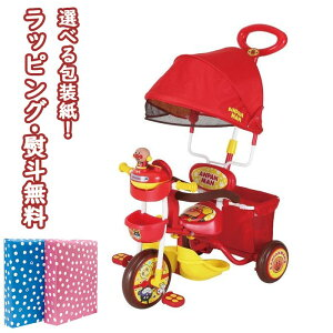 アンパンマン ブザー付き三輪車 アンパンマンデラックス 0220 三輪車 乗用玩具 1歳半〜4歳 のりもの 車 サンシェード ブラックフライデー クリスマス