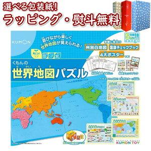 くもん出版 くもんの世界地図パズル PN-21 知育玩具 5歳 パズル おもちゃ 学習玩具 室内遊び 誕生日 プレゼント 出産祝い ブラックフライデー クリスマス