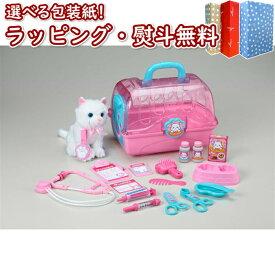 おもちゃ 3歳 ごっこ遊び おせわ遊び 室内遊び ギフト プレゼント 誕生日 おでかけねこちゃんおいしゃさんセット