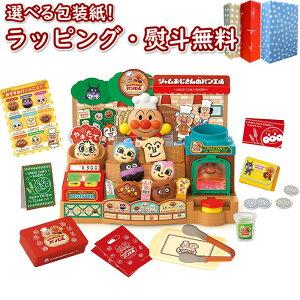 セガトイズ かまどでやこう ジャムおじさんのやきたてパン工場 おもちゃ ギフト 誕生日 おうち遊び 3歳 ごっこ遊び ブラックフライデー クリスマス