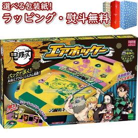 鬼滅の刃 エアホッケー ゲーム・競争遊び おもちゃ 男の子 女の子 4歳 プレゼント 室内遊び