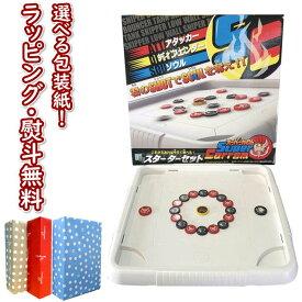 スーパーカロム スターターセット 競争遊び おもちゃ ボードゲーム 6歳以上 お子様向け ブラックフライデー クリスマス