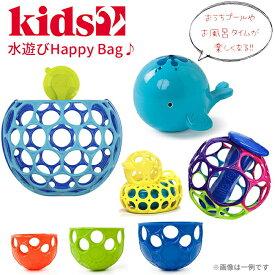 Kids2 O'Ball Happy Bag おうちでプール 水遊びハッピーバッグ 水遊びおたのしみ福袋 キッズツー オーボール ベビー プール おでかけトイ 水遊び ギフト 出産祝い 福袋 6ヶ月 1歳 ブラックフライデー クリスマス