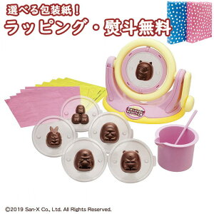 すみっコぐらし チョコレート工場 おもちゃ 8歳 クッキングトイ 室内遊び 玩具 男の子 女の子 ギフト プレゼント 誕生日 子ども 子供