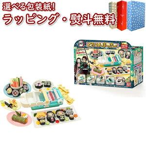 くるりんまっきー 鬼滅の刃 おもちゃ 6歳 クッキングトイ 太巻き 海苔巻き スイーツ 室内遊び 玩具 男の子 女の子 ギフト プレゼント 誕生日 子ども 子供