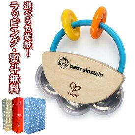 Kids2 Baby Einstein タイニー・タンバリン 12011 キッズツー ベビーアインシュタイン おもちゃ 楽器 3ヶ月 木製 木のおもちゃ 玩具 木 ベビー ベビー玩具 プレゼント ギフト