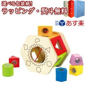Hape ハペ E0407A シェイク & マッチ シェイプソータ 1歳 木製 木のおもちゃ 玩具 知育 パズル 型はめ 形合わせ 指先遊び ベビー ベビー玩具 プレゼント ギフト 出産祝い