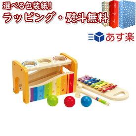 Hape ハペ E0305 パウンド アンド タップベンチ 1歳 木製 木のおもちゃ 楽器 玩具 木 知育 プレゼント ギフト 出産祝い 室内遊び