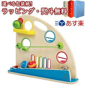 Hape ハペ E0430A ローラーダービー 1歳 木製 木のおもちゃ 玩具 知育 指先遊び 集中力 創造力 ベビー ベビー玩具 プレゼント ギフト 出産祝い