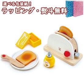 Hape ハペ E3148A ポップアップトースター 2歳 木製 木のおもちゃ 玩具 木 ままごと ごっこ遊び プレゼント ギフト 誕生日 室内遊び
