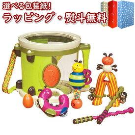 B.toys BX1007X むしさんドラムセット ビートイズ 1歳6ヶ月 1歳半 おもちゃ 楽器 男の子 女の子 ギフト プレゼント 誕生日 子ども 子供