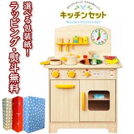 Woody World キッチンセット 3歳 ごっこ遊び ままごと遊び 木製 木のおもちゃ 玩具 木 プレゼント ギフト 誕生日 室内遊び