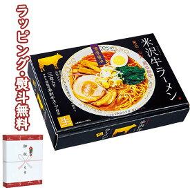 米沢牛ラーメン3食 RM-105 1000円程度 の プチギフト ご当地 お祝い 内祝い 記念品 景品 粗品 プレゼント 父の日 母の日 敬老の日 祝い おうち時間