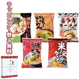 全日本ラーメン5食セット S339-01 1000円程度 の プチギフト ご当地 お祝い 内祝い 記念品 景品 粗品 プレゼント 父の日 母の日 敬老の日 祝い おうち時間