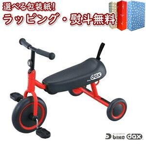 D-bike dax/ディーバイクダックス(レッド、ホワイト) 三輪車 乗り物 おもちゃ 男の子 女の子 ギフト プレゼント 誕生日 子ども 子供 1.5歳 1歳半 ブラックフライデー クリスマス