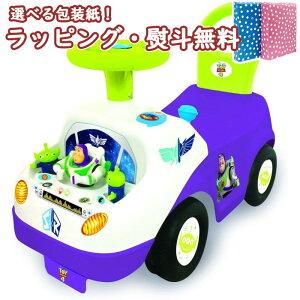 Kiddieland キディランド 1歳 ディズニー トイストーリー4 乗用玩具 バズ・ライトイヤー スペースライドオンカー 045260 のりもの 車 ブラックフライデー クリスマス