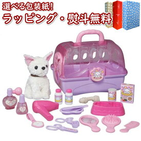 おもちゃ ごっこ遊び おせわ遊び 室内遊び 3歳から ギフト プレゼント 誕生日 おでかけチワワおしゃれセット ブラックフライデー クリスマス