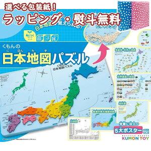 知育玩具 5歳 くもん出版 くもんの日本地図パズルPN-32 ブラックフライデー クリスマス