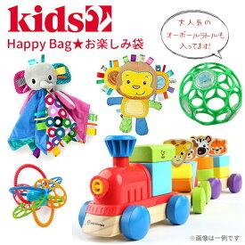Kids2 O'Ball Happy Bag ハッピーバッグ お楽しみ福袋 キッズツー オーボールベビー ベビートイ おでかけトイ 室内遊び ギフト 出産祝い 福袋 0か月 1歳半 1歳6ヶ月 ブラックフライデー クリスマス