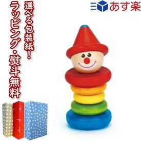 Hape ハペ E0010A ハッピー クラウン ラトル 0歳 木製 木のおもちゃ ベビー 玩具 知育 木 プレゼント ギフト 誕生日 室内遊び