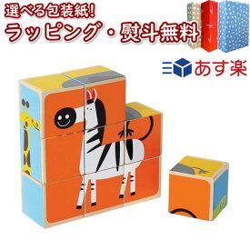 Hape ハペ E0421A ズーアニマルブロックパズル 2歳 木製 木のおもちゃ 玩具 知育 パズル 積み木 動物 ベビー ベビー玩具 プレゼント ギフト 出産祝い ブラックフライデー クリスマス