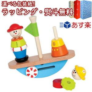 Hape ハペ E0423A バランスボート 2歳 木製 木のおもちゃ 玩具 知育 バランス ゲーム 積み木 ベビー ベビー玩具 プレゼント ギフト 出産祝い ブラックフライデー クリスマス