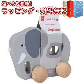 Hape ハペ E0908A エレファント 1歳 木製 木のおもちゃ 玩具 プルトイ 動物 ゾウ ベビー ベビー玩具 プレゼント ギフト 出産祝い ブラックフライデー クリスマス