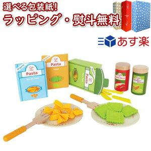 Hape ハペ E3125A パスタセット 3歳 木製 木のおもちゃ 玩具 木 ままごと ごっこ遊び プレゼント ギフト 誕生日 室内遊び