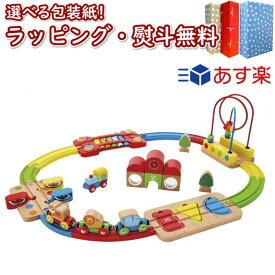 Hape ハペ E3826 よくばりレールセット 1歳6ヶ月 1歳半 指先遊び 列車 トレイン 知育玩具 木製 木のおもちゃ 玩具 木 プレゼント ギフト 出産祝い 室内遊び ブラックフライデー クリスマス