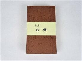 線香 【みのり苑】 風韻 白檀 短寸徳用品 100g