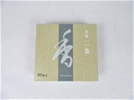 お香【松栄堂 】芳輪 二条 スティック 80本