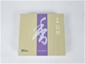 お香【松栄堂 】芳輪 白川 スティック 80本
