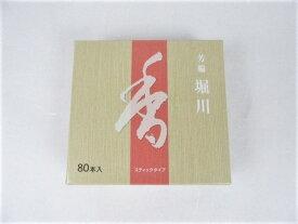 お香【松栄堂 】芳輪 堀川 スティック 80本