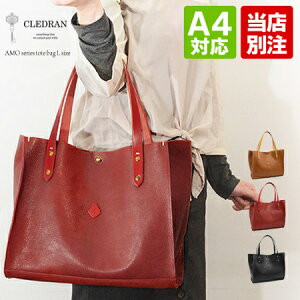 【別注】クレドラン[CLEDRAN]アモ[AMO]ロングハンドルワイドトートバッグ【L】CL-2643レディース